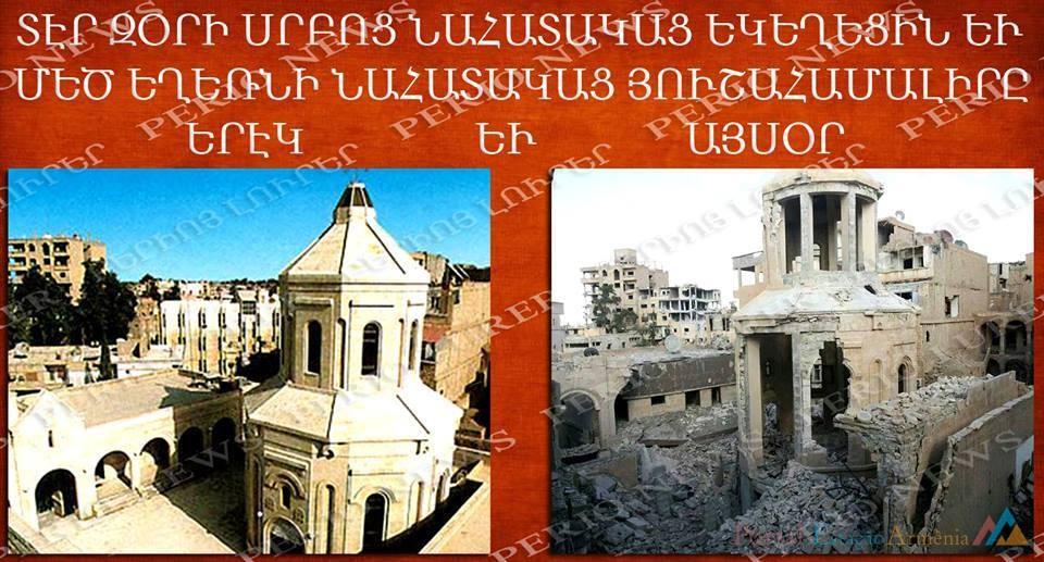 Igreja-Memorial do Genocídio Armênio em Der Zor, Síria, antes e depois do atentado do ISIS